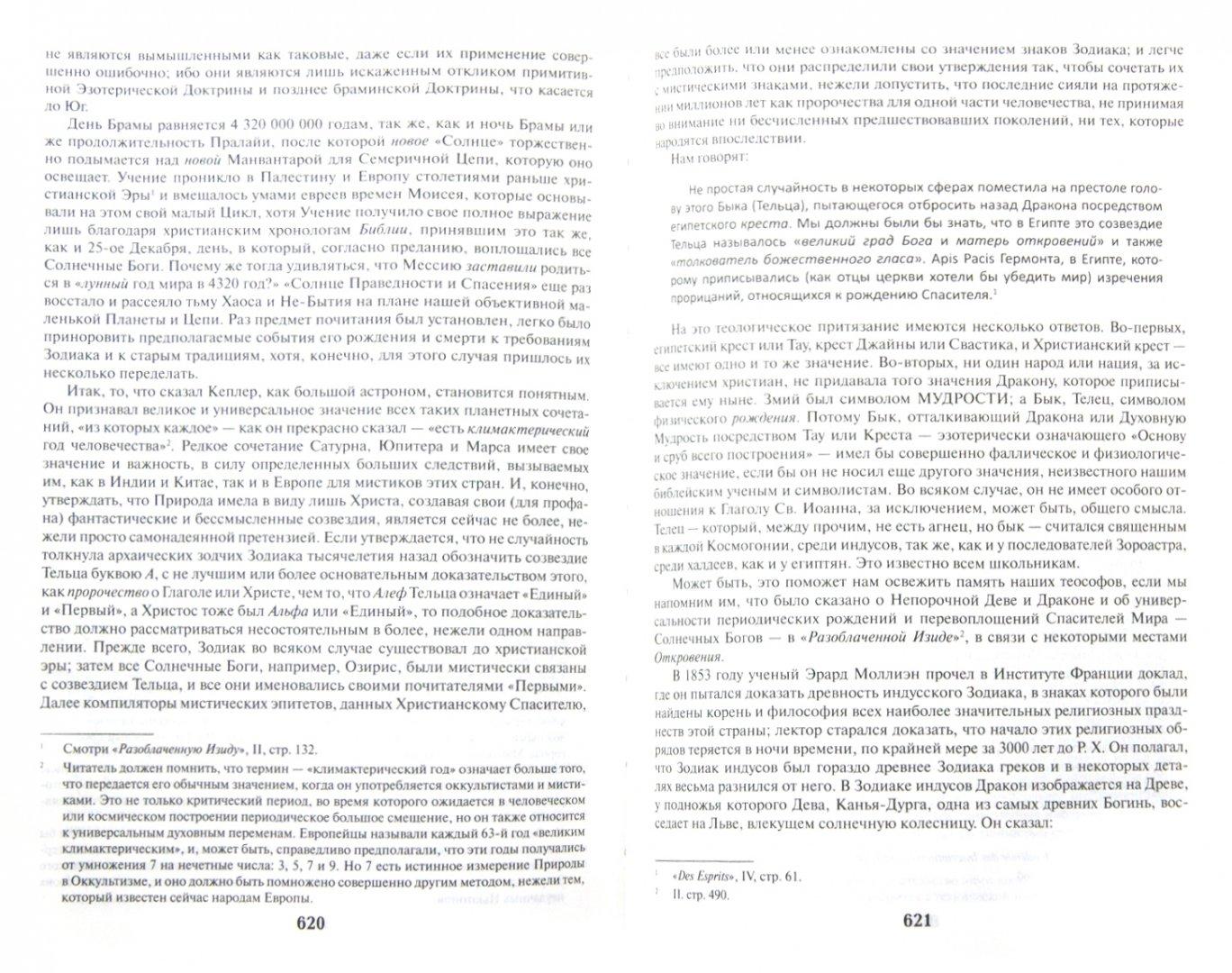 Иллюстрация 1 из 13 для Тайная доктрина. Космогенезис. Антропогенезис - Елена Блаватская | Лабиринт - книги. Источник: Лабиринт