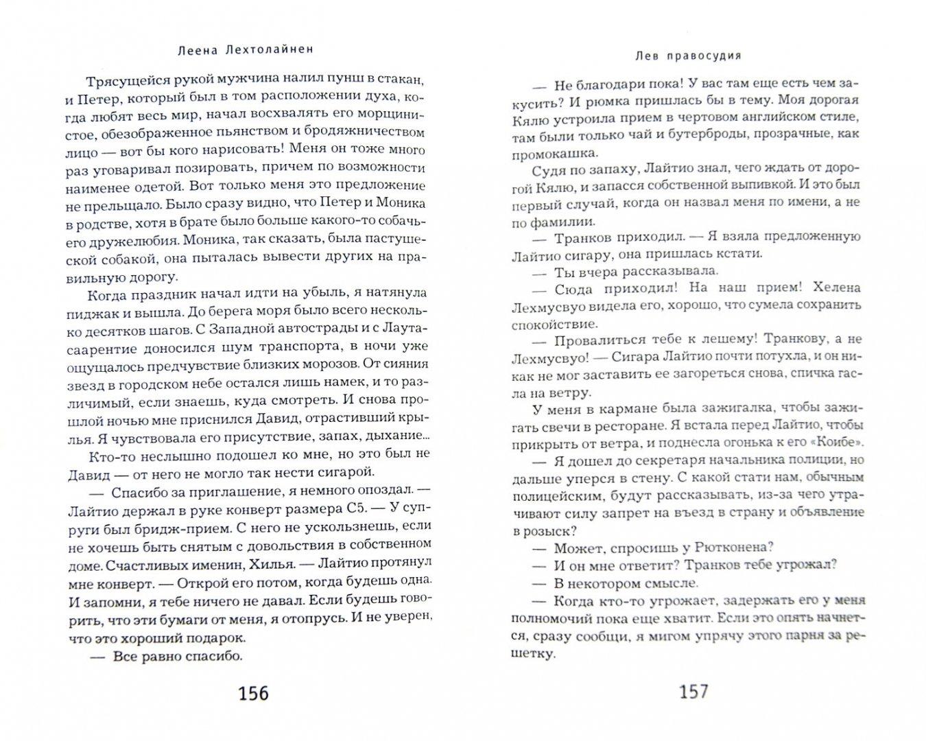 Иллюстрация 1 из 5 для Лев правосудия - Леена Лехтолайнен   Лабиринт - книги. Источник: Лабиринт
