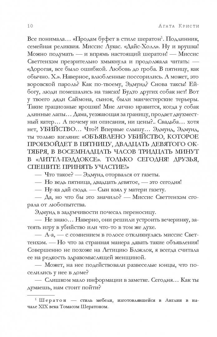 Иллюстрация 7 из 52 для Знаменитые расследования Мисс Марпл в одном томе - Агата Кристи | Лабиринт - книги. Источник: Лабиринт