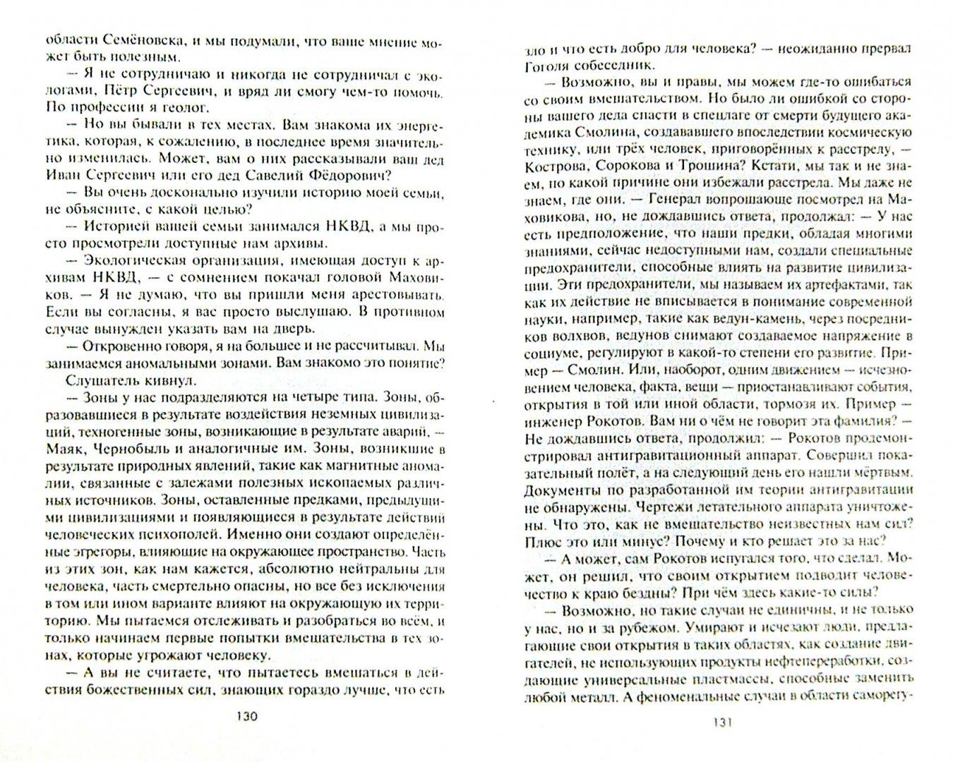 Иллюстрация 1 из 26 для Война теней - Николай Раков | Лабиринт - книги. Источник: Лабиринт