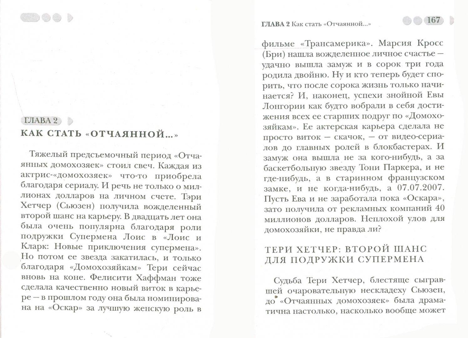 Иллюстрация 1 из 2 для Секс и мыло - Станислава Одоевцева | Лабиринт - книги. Источник: Лабиринт
