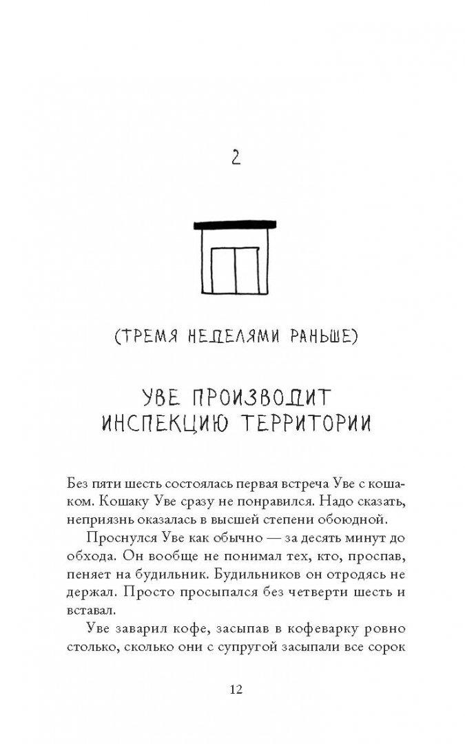 Иллюстрация 1 из 64 для Вторая жизнь Уве - Фредрик Бакман | Лабиринт - книги. Источник: Лабиринт