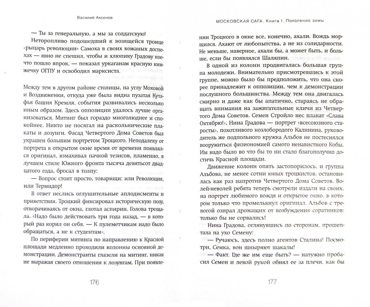 Иллюстрация 1 из 6 для Московская сага. Книга I. Поколение зимы - Василий Аксенов   Лабиринт - книги. Источник: Лабиринт