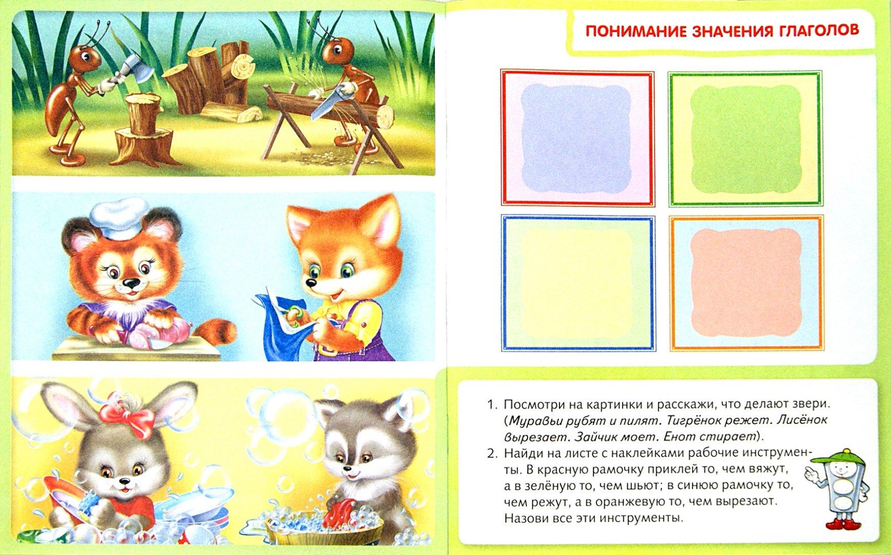 Иллюстрация 1 из 26 для Тесты по развитию речи для детей 4-5 лет - Марина Кузьмина   Лабиринт - книги. Источник: Лабиринт