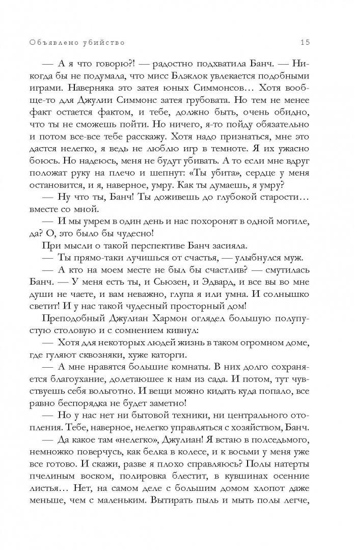 Иллюстрация 11 из 52 для Знаменитые расследования Мисс Марпл в одном томе - Агата Кристи | Лабиринт - книги. Источник: Лабиринт