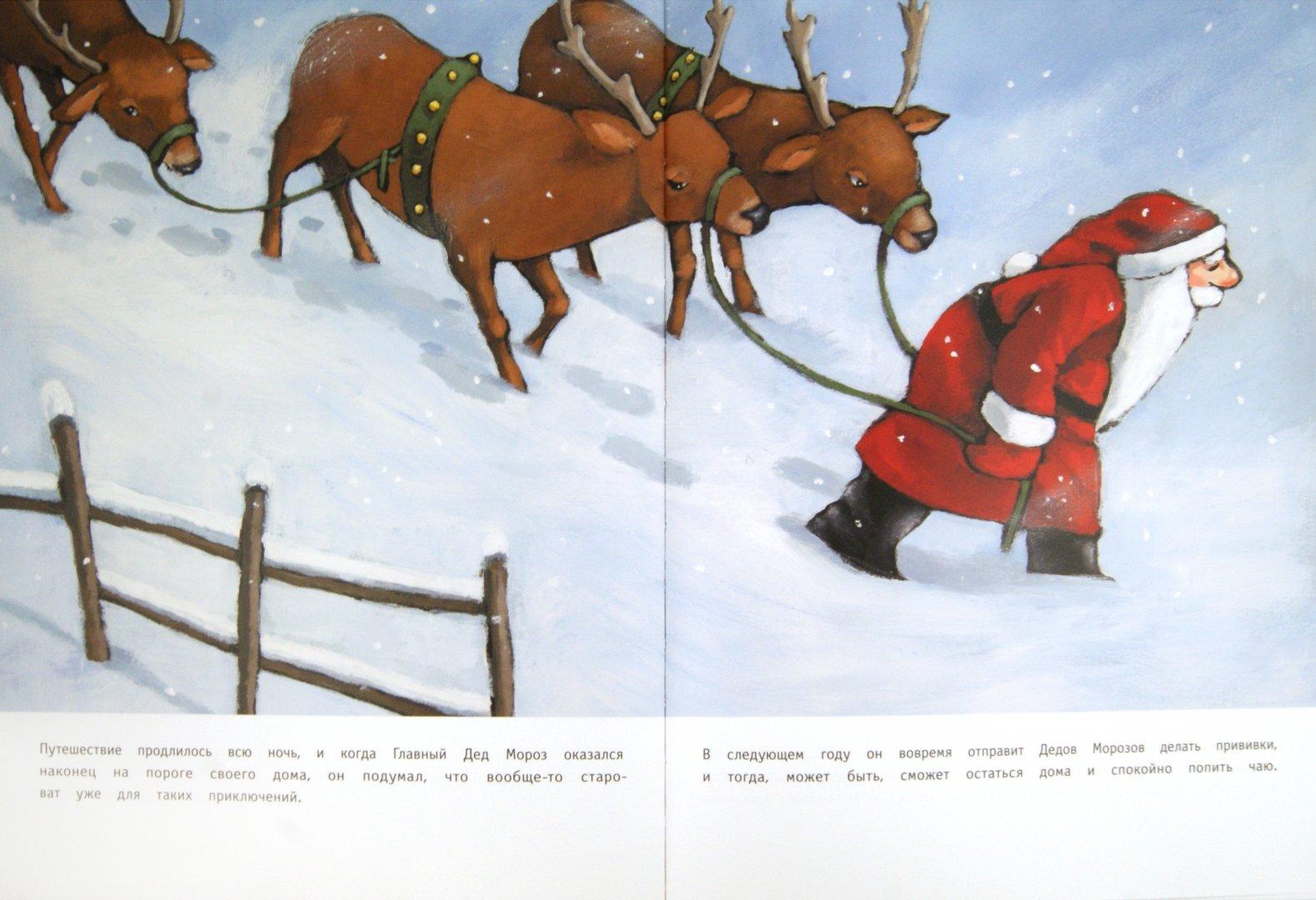 Иллюстрация 1 из 24 для Маленький Дед Мороз путешествует вокруг света - Ану Штонер | Лабиринт - книги. Источник: Лабиринт