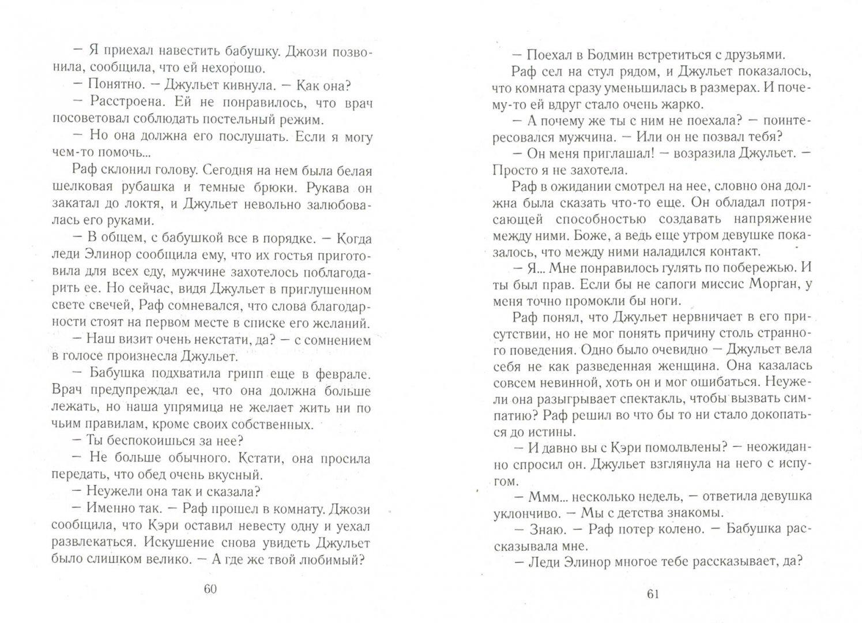 Иллюстрация 1 из 2 для В мерцании рубина - Энн Мэтер   Лабиринт - книги. Источник: Лабиринт