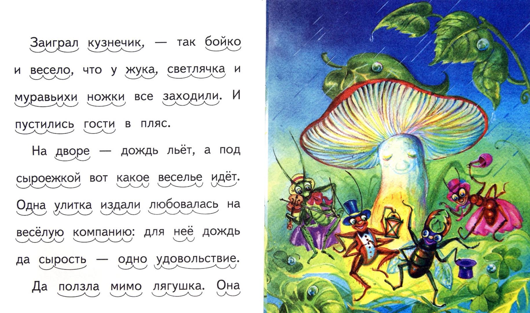 Иллюстрация 1 из 14 для Бал под сыроежкой - Александр Федоров-Давыдов | Лабиринт - книги. Источник: Лабиринт