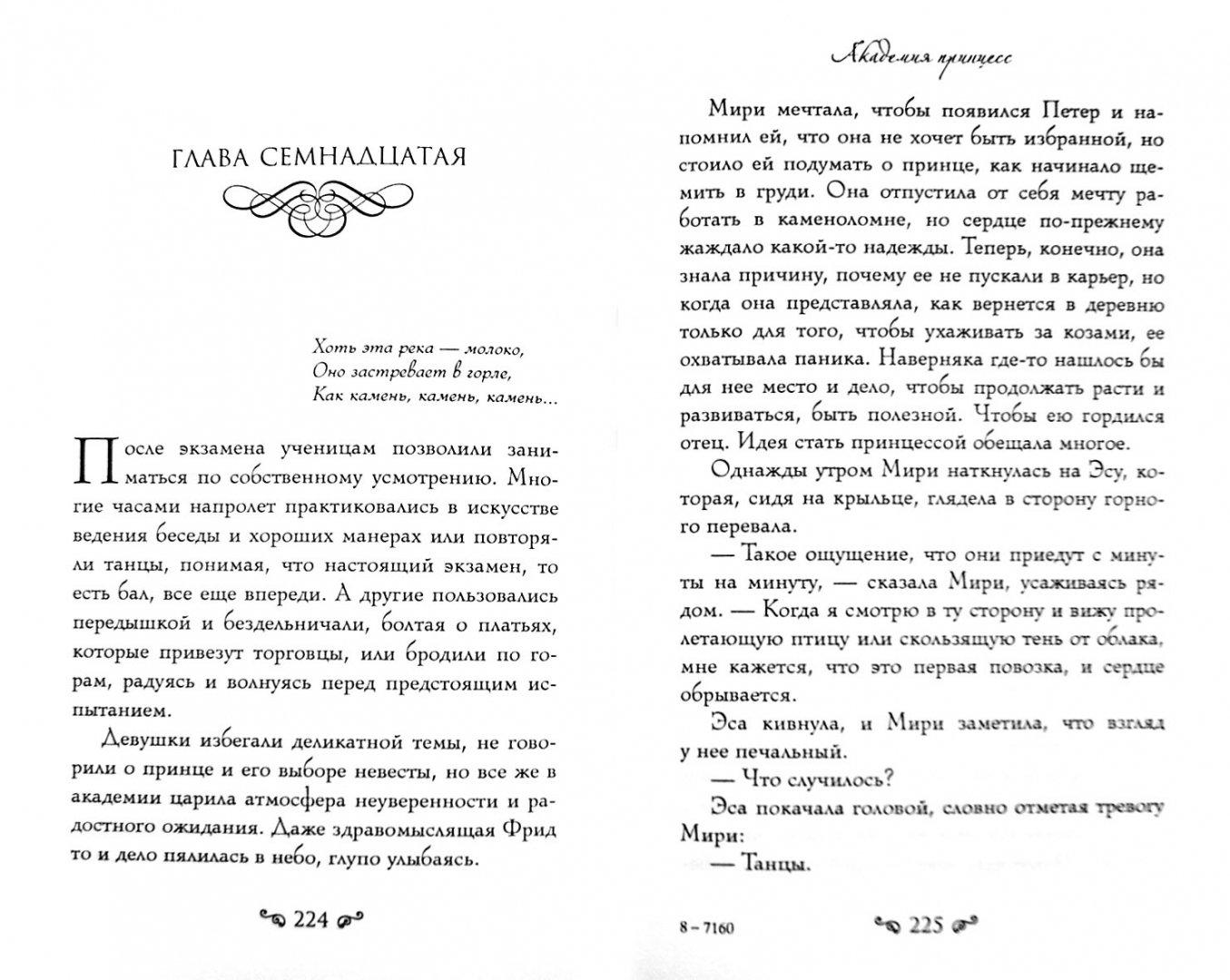 Иллюстрация 1 из 8 для Академия принцесс. Книга 1. Невеста для принца - Шеннон Хейл | Лабиринт - книги. Источник: Лабиринт