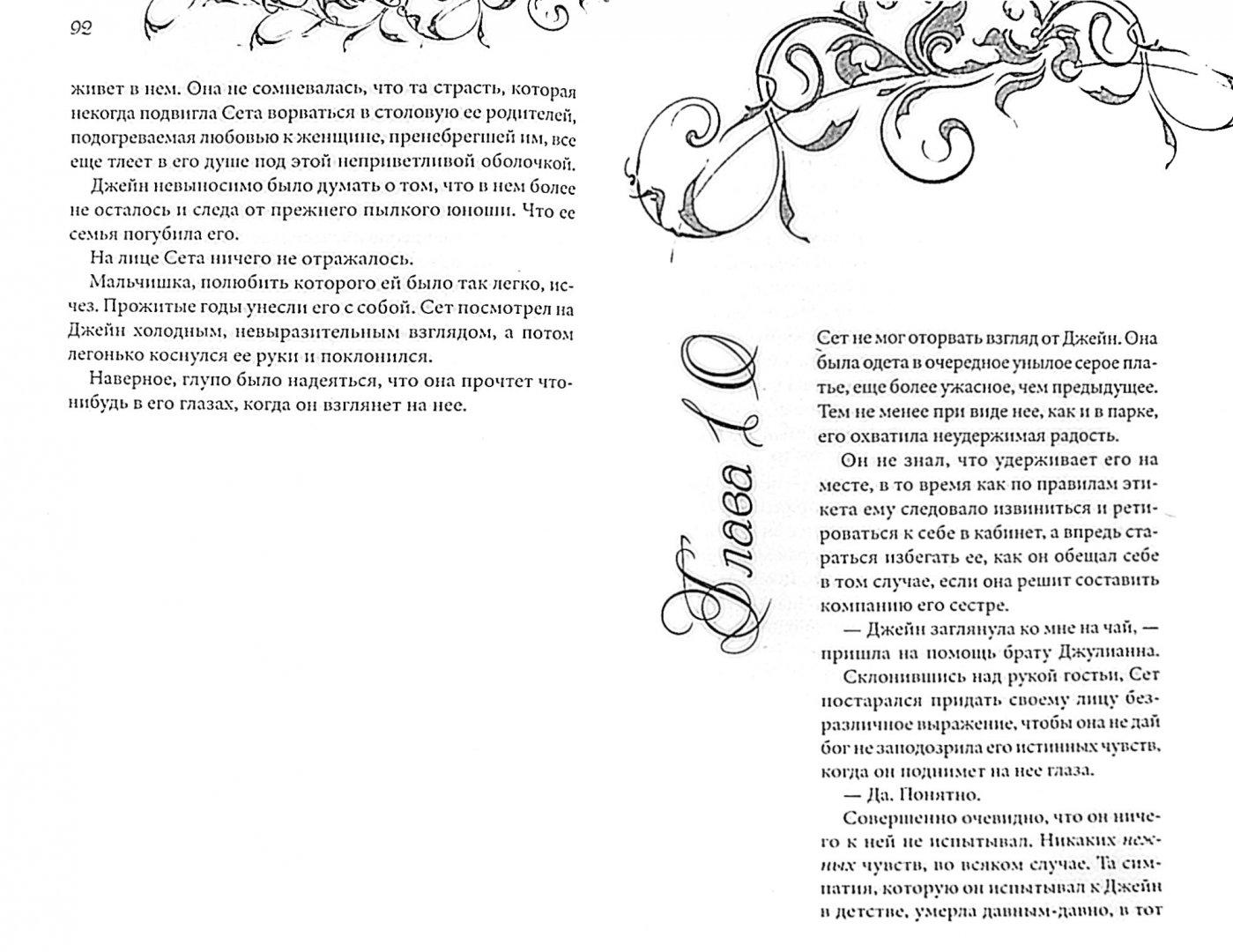 Иллюстрация 1 из 15 для Одна ночь с тобой - Софи Джордан | Лабиринт - книги. Источник: Лабиринт