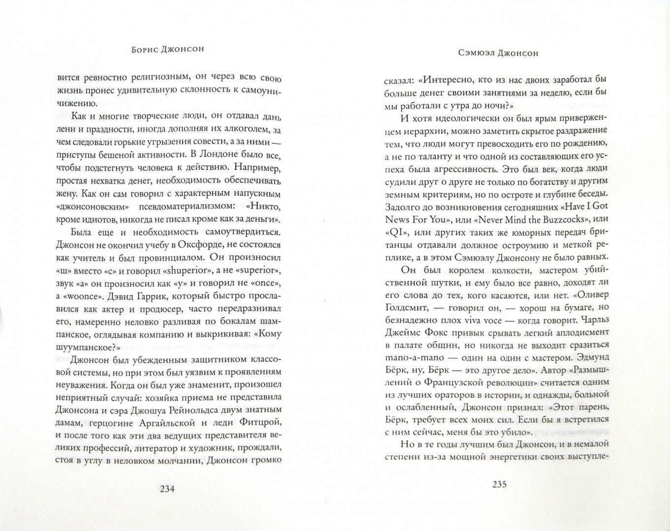 Иллюстрация 1 из 8 для Лондон по Джонсону: О людях, которые сделали город, который сделал мир - Борис Джонсон | Лабиринт - книги. Источник: Лабиринт