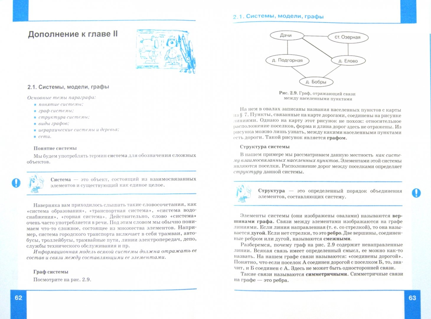 Иллюстрация 1 из 23 для Информатика. 8 класс. Учебник. ФГОС - Семакин, Залогова, Русаков, Шестакова   Лабиринт - книги. Источник: Лабиринт