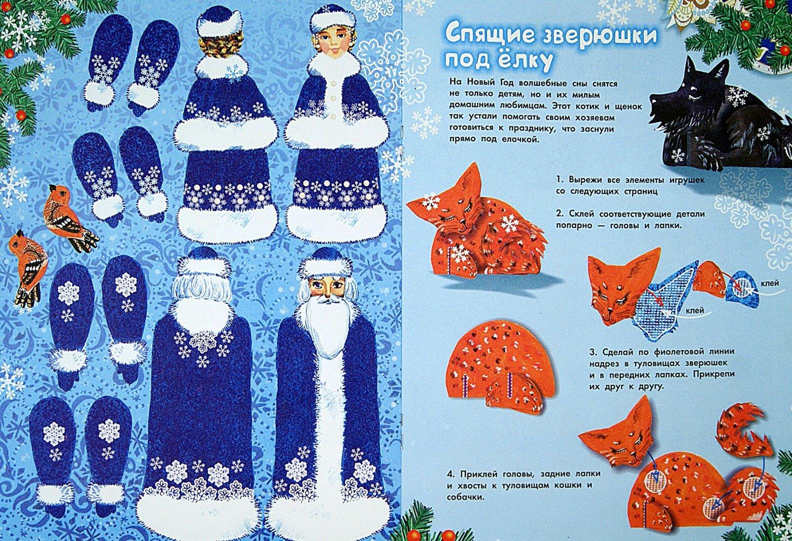Иллюстрация 1 из 6 для Волшебные игрушки на ёлку. Альбом самоделок - Н. Власенко   Лабиринт - книги. Источник: Лабиринт
