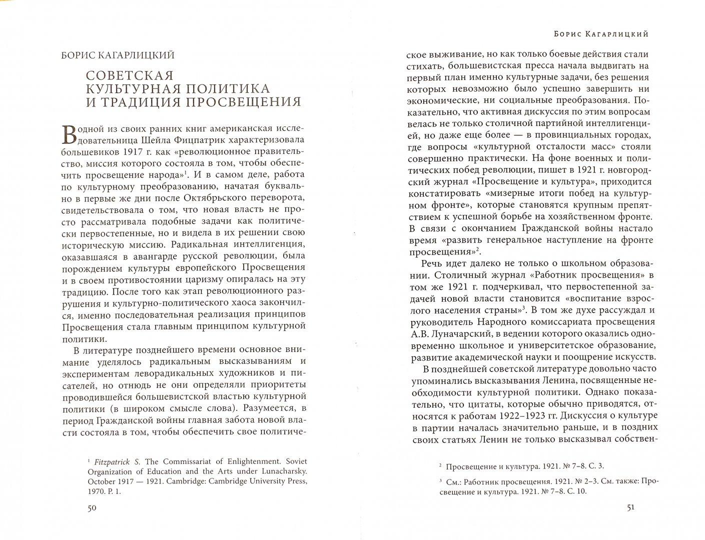 Иллюстрация 1 из 14 для Время, вперед! Культурная политика в СССР | Лабиринт - книги. Источник: Лабиринт