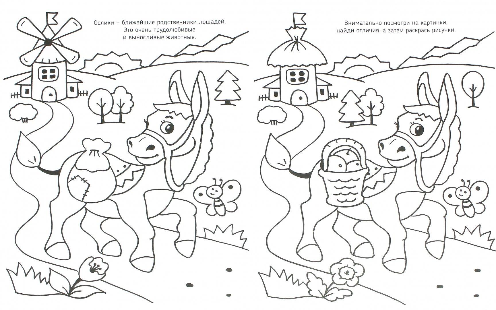 Картинки раскраски развивающие для детей