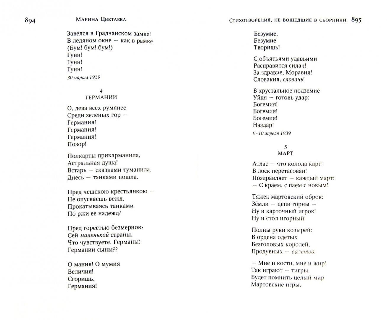 Иллюстрация 1 из 17 для Волшебный фонарь. Стихотворения и поэмы - Марина Цветаева | Лабиринт - книги. Источник: Лабиринт