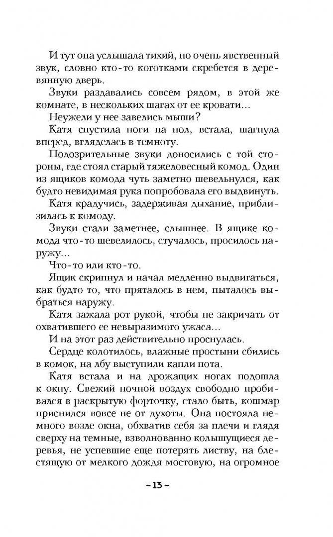 Иллюстрация 11 из 20 для Демон никогда не спит - Наталья Александрова | Лабиринт - книги. Источник: Лабиринт
