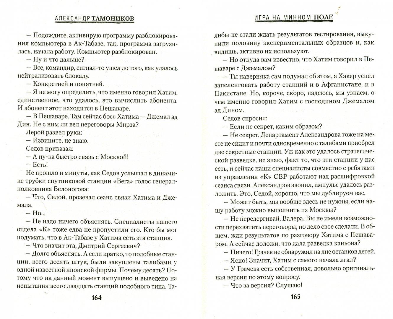 Иллюстрация 1 из 11 для Игра на минном поле - Александр Тамоников | Лабиринт - книги. Источник: Лабиринт