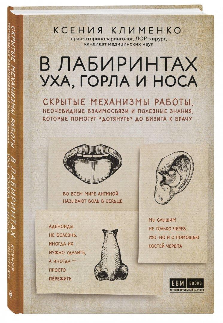 Иллюстрация 1 из 6 для В лабиринтах уха, горла и носа. Скрытые механизмы работы, неочевидные взаимосвязи и полезные знания, - Ксения Клименко | Лабиринт - книги. Источник: Лабиринт