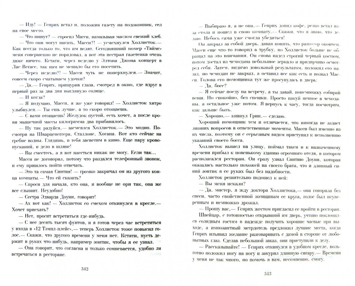 Иллюстрация 1 из 33 для Живущие во тьме. Лучшие романы о вампирах - Грибова, Роуд, Таничева | Лабиринт - книги. Источник: Лабиринт