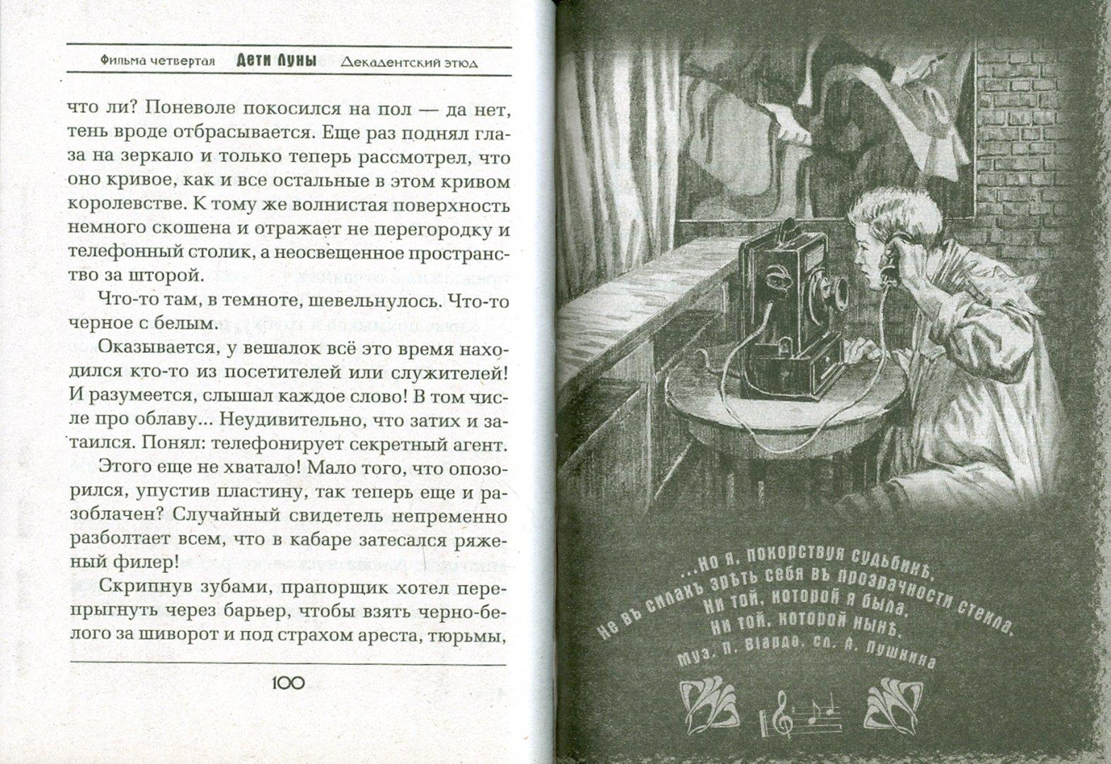 Иллюстрация 1 из 17 для Смерть на брудершафт. Дети луны - Борис Акунин   Лабиринт - книги. Источник: Лабиринт