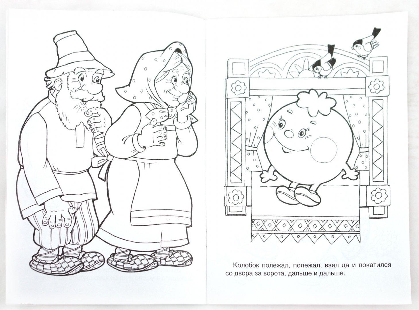 раскраски в картинках дед к сказкам