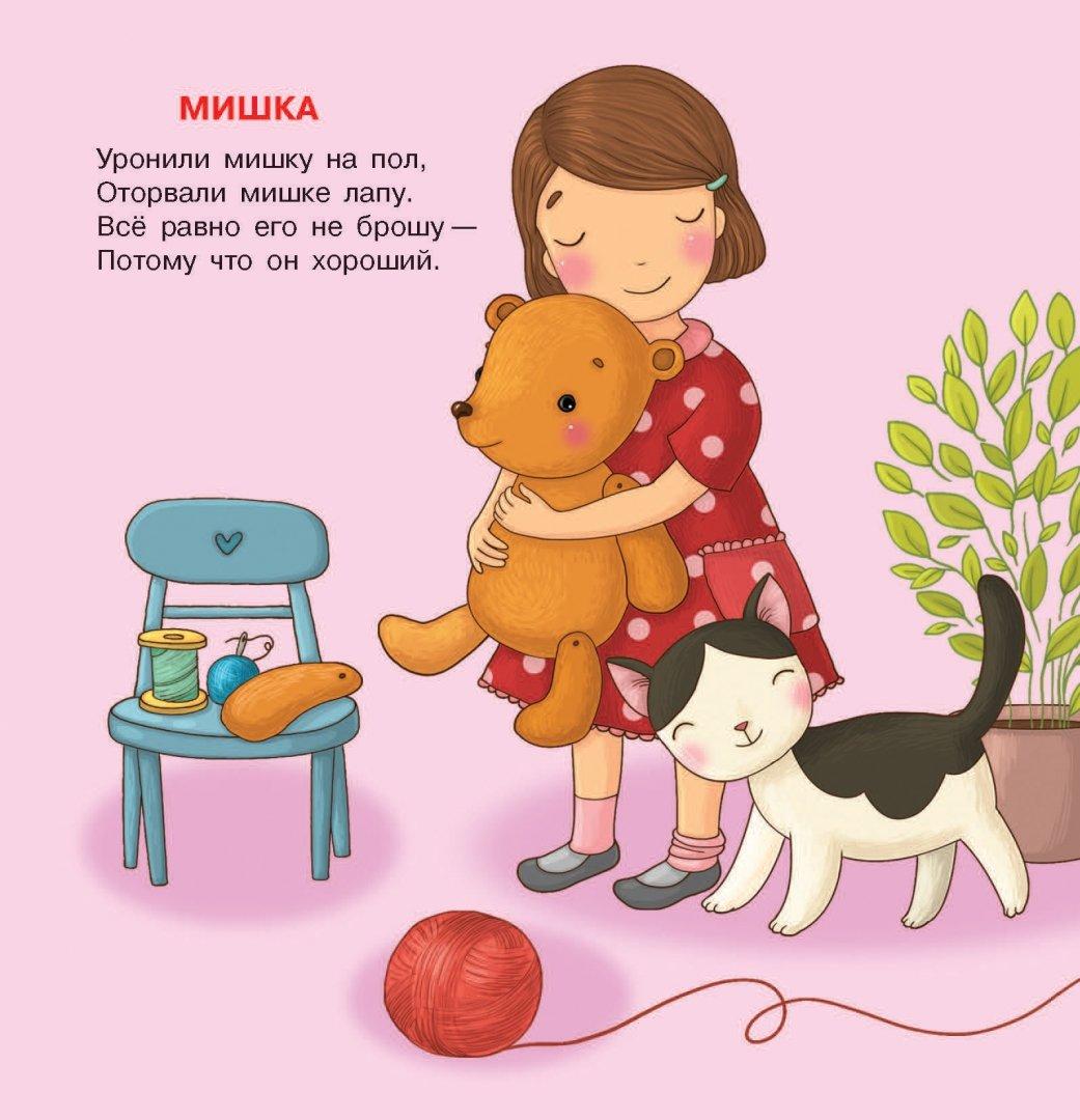прижился стихи о игрушках с картинками обращение медицинской