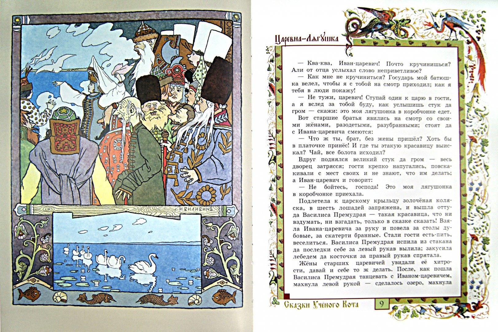 Иллюстрация 1 из 3 для Царевна-лягушка и другие сказки | Лабиринт - книги. Источник: Лабиринт