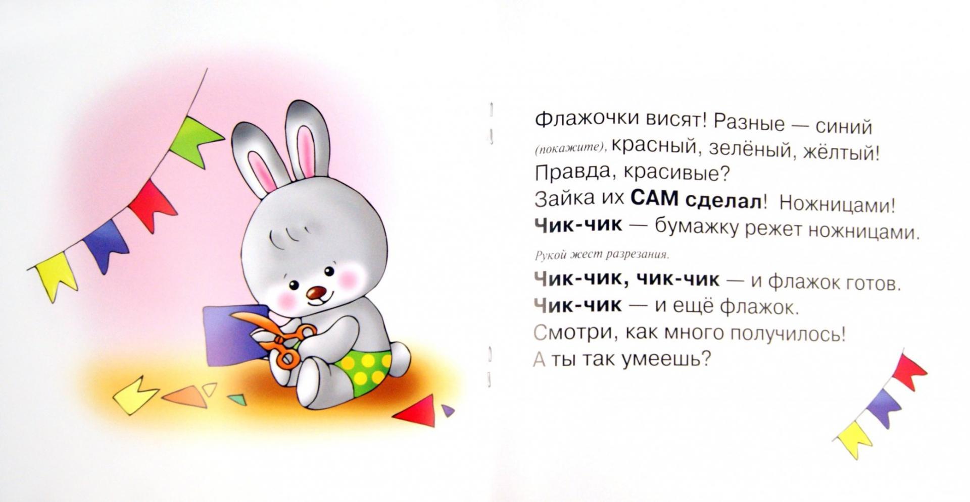 Иллюстрация 1 из 12 для Зайка учится. Для детей до 1 года - С. Савушкин | Лабиринт - книги. Источник: Лабиринт