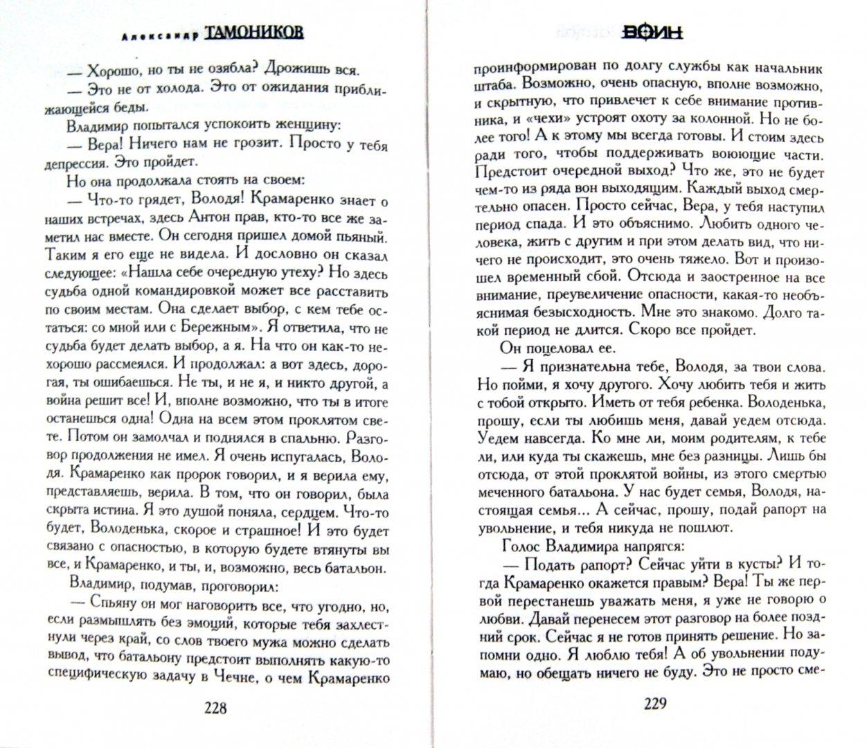 Иллюстрация 1 из 9 для Капитан спецназа. Цена предательства - Александр Тамоников   Лабиринт - книги. Источник: Лабиринт