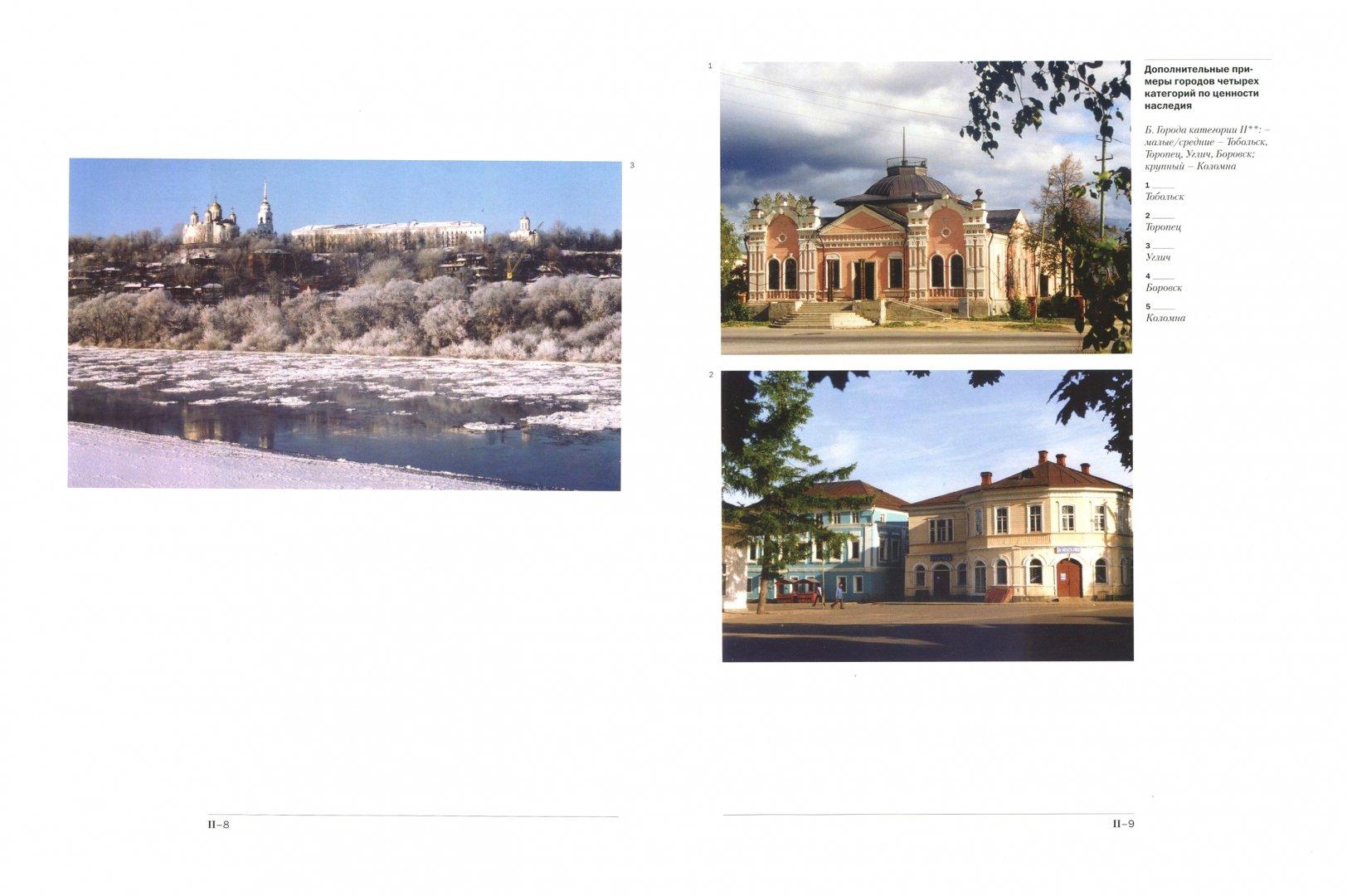 Иллюстрация 1 из 2 для Исторические города России как феномен ее культурного наследия - В. Крогиус | Лабиринт - книги. Источник: Лабиринт
