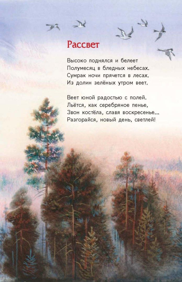 после стихи про пейзажи такая нас получилась