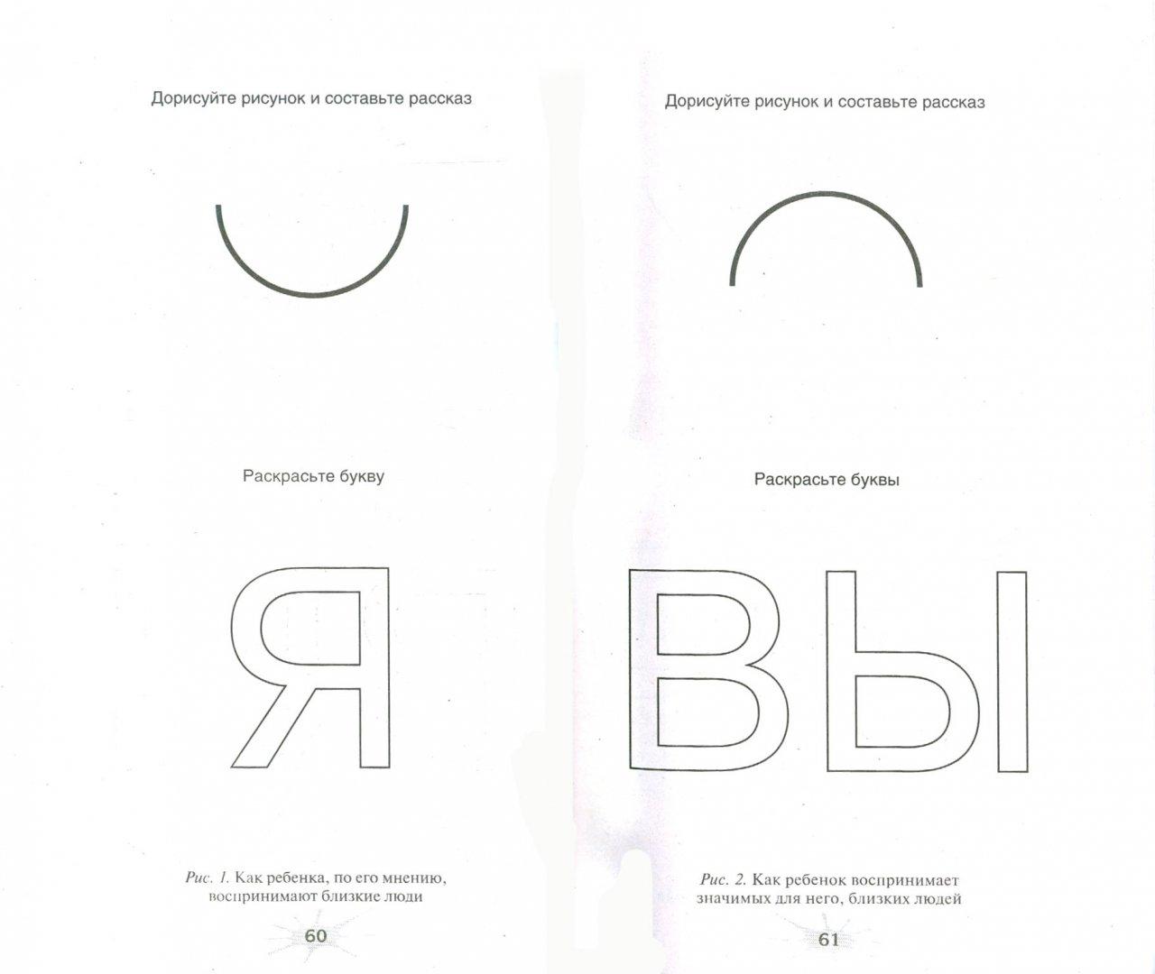Иллюстрация 1 из 6 для Коррекция судьбы с помощью рисунка. Как стать хозяином своей жизни - Наталья Александрова   Лабиринт - книги. Источник: Лабиринт