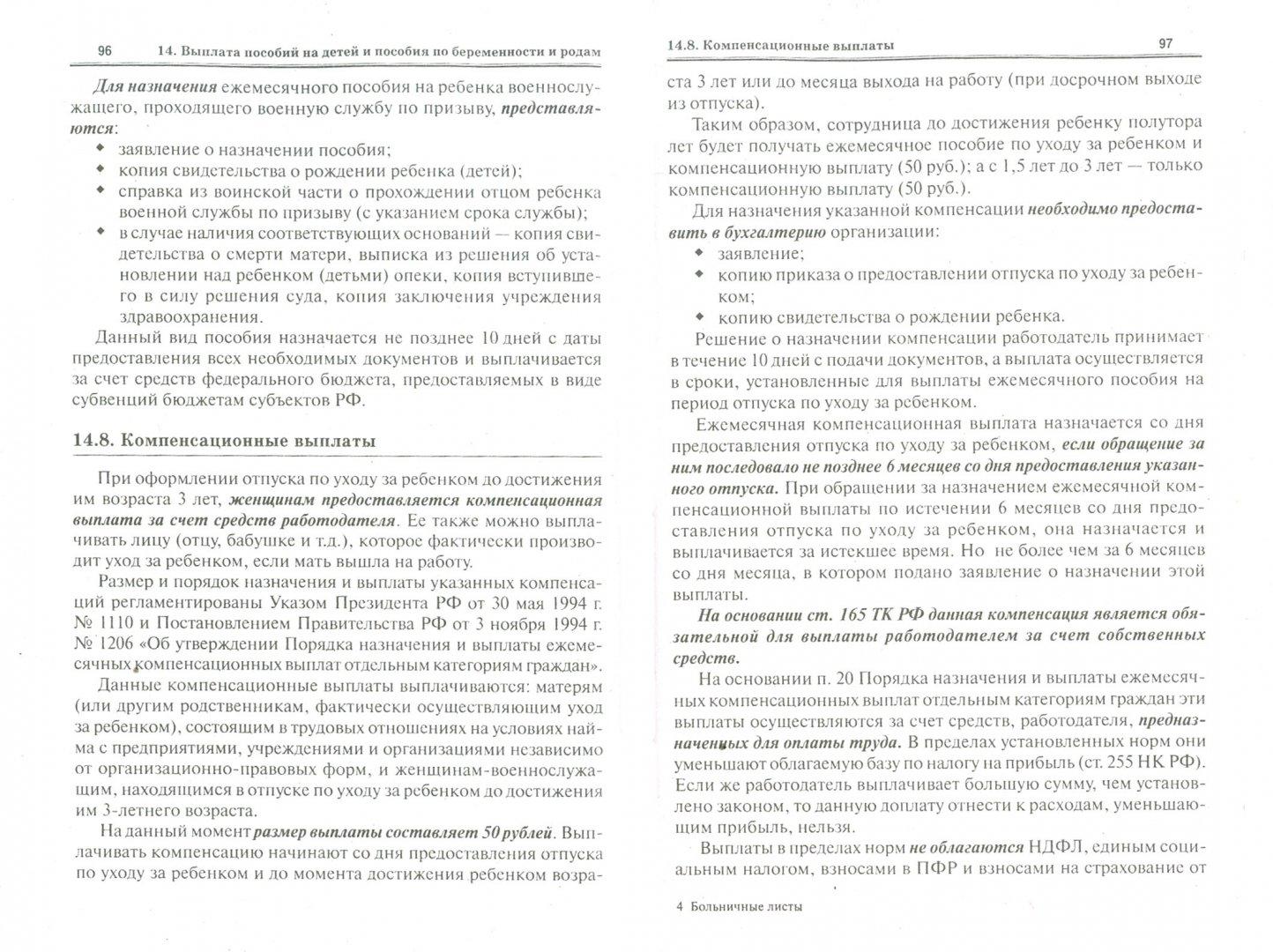 Иллюстрация 1 из 2 для Больничные листы: новый порядок расчета и выплаты: учебное пособие - Шитова, Сергеева | Лабиринт - книги. Источник: Лабиринт