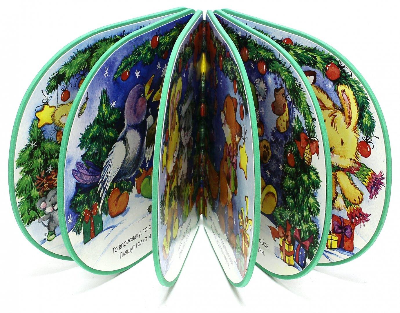 Иллюстрация 1 из 15 для Книжки-пышки. Новогодняя - Б. Сурская | Лабиринт - книги. Источник: Лабиринт