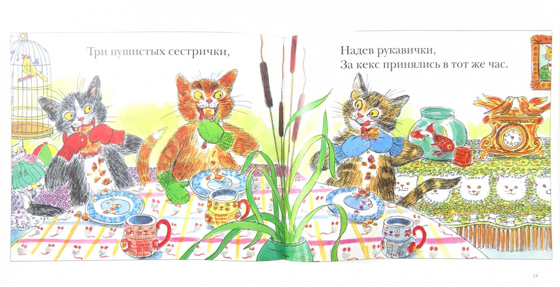 Иллюстрация 1 из 19 для Рукавички. Английская детская песенка | Лабиринт - книги. Источник: Лабиринт