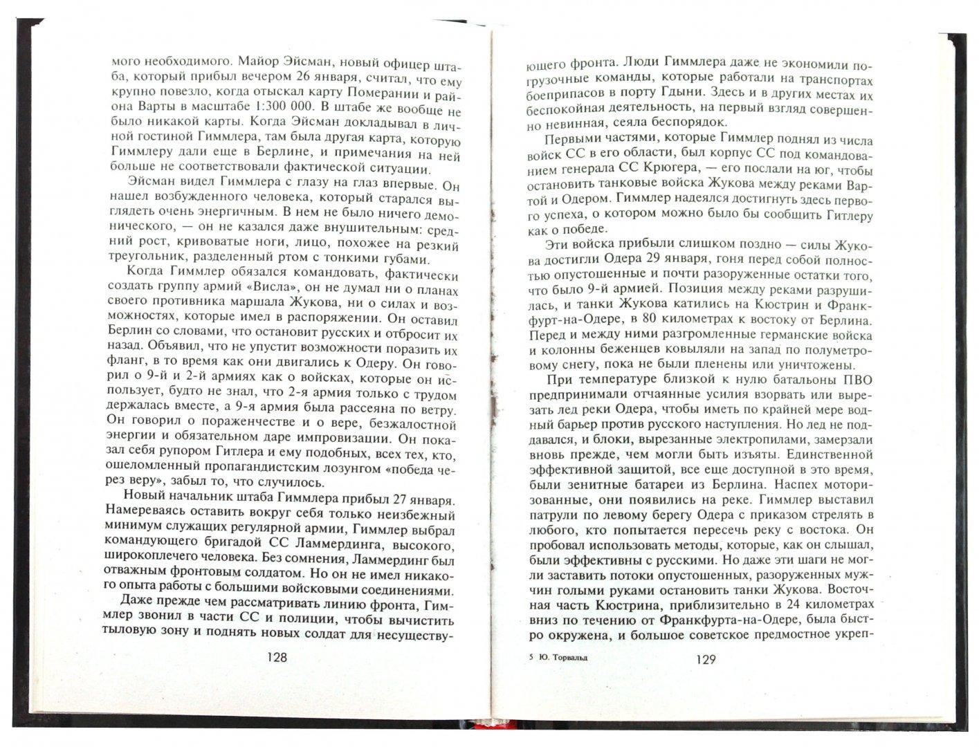 Иллюстрация 1 из 12 для Разгром на востоке. Поражение фашистской Германии 1944-1945 - Юрген Торвальд | Лабиринт - книги. Источник: Лабиринт