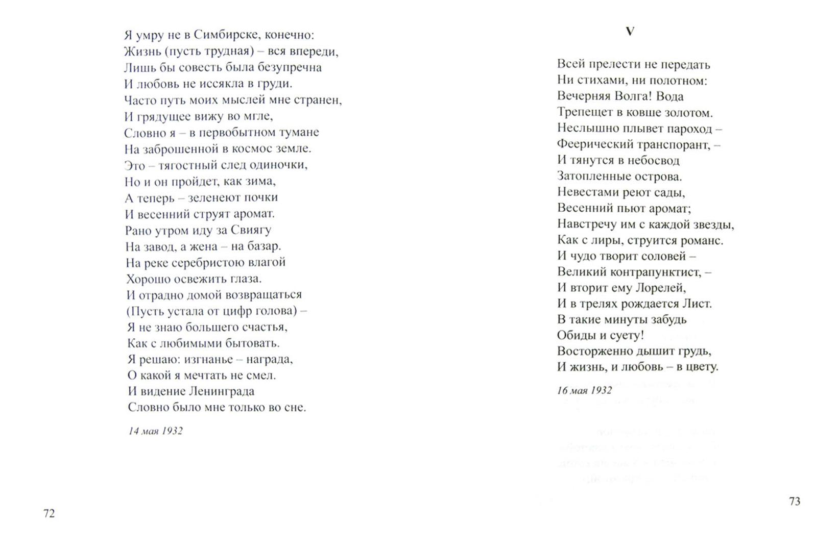 Иллюстрация 1 из 8 для Старинный лад. Собрание стихотворений (1919-1940) - Борис Коплан   Лабиринт - книги. Источник: Лабиринт
