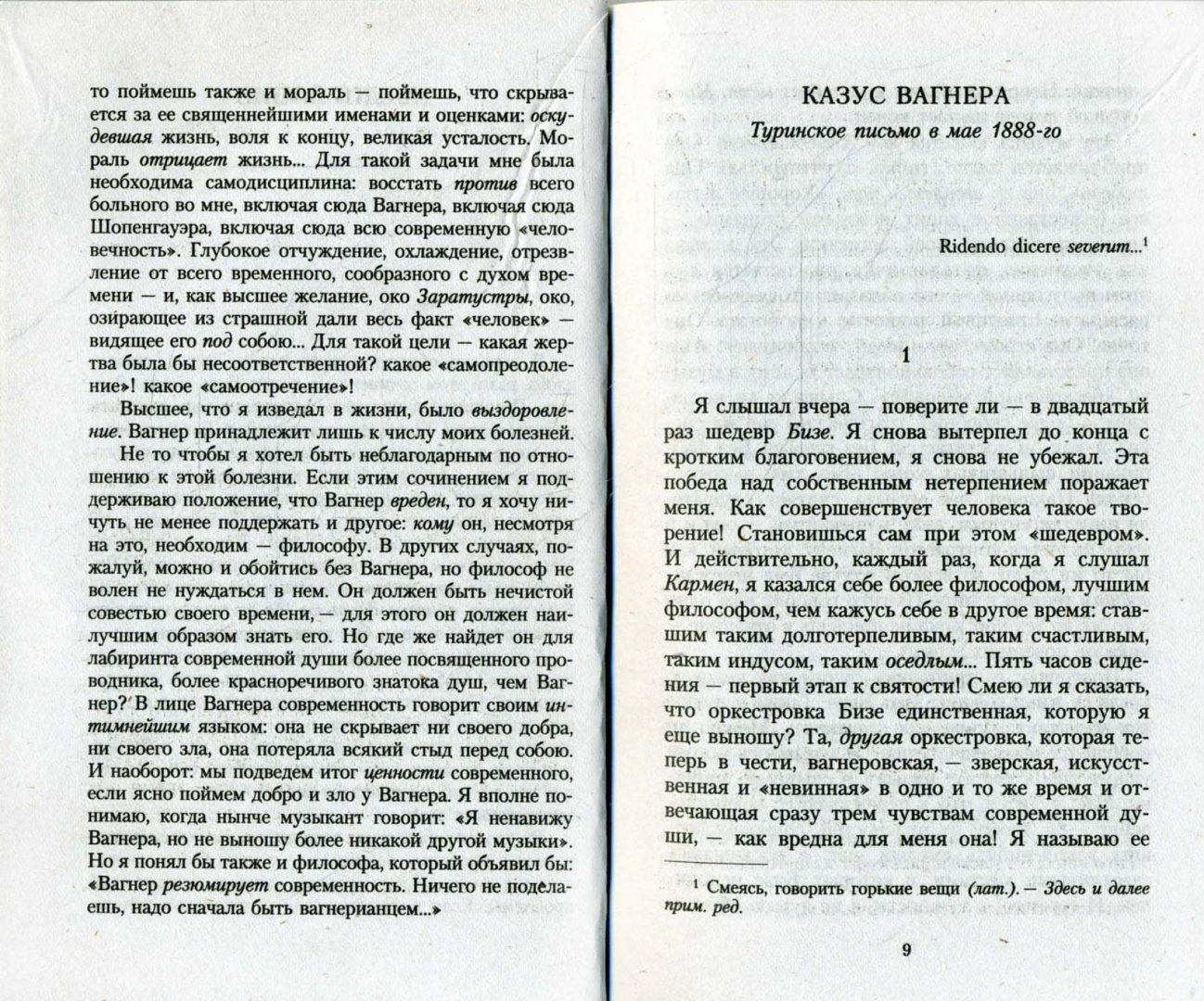 Иллюстрация 1 из 15 для Казус Вагнера: эссе - Фридрих Ницше | Лабиринт - книги. Источник: Лабиринт