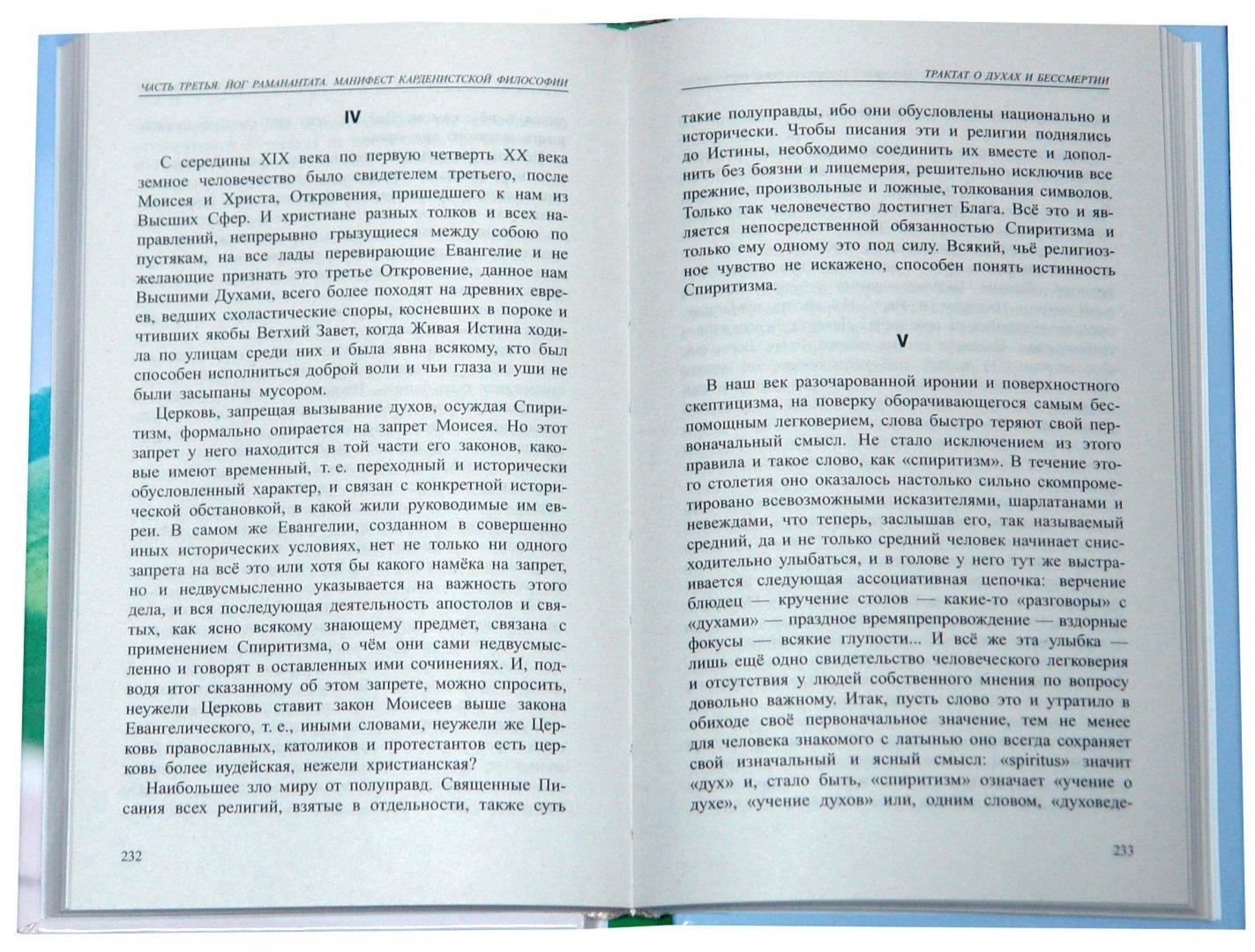 Иллюстрация 1 из 6 для Упражнения йоги для развития памяти. 2-е издание, исправленное и дополненное - Йог Раманантата   Лабиринт - книги. Источник: Лабиринт