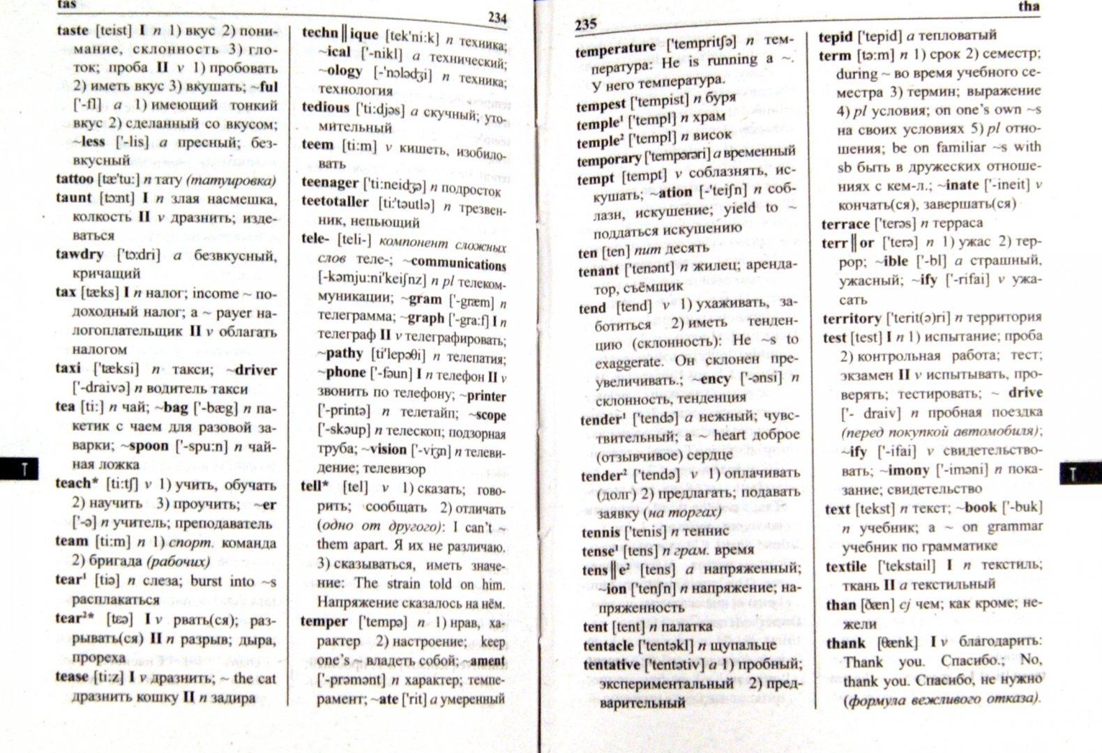 Иллюстрация 1 из 6 для Англо-русский и русско-английский словарь. 40 тысяч слов и словосочетаний - Александр Винокуров | Лабиринт - книги. Источник: Лабиринт