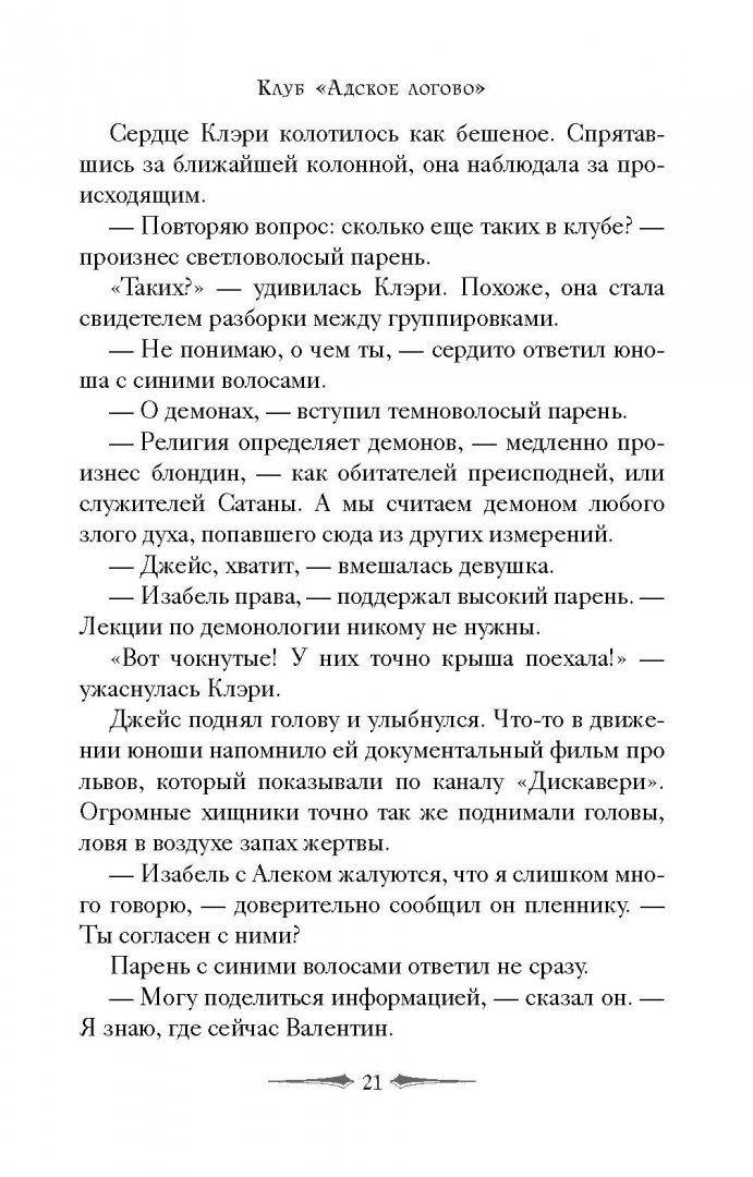 Иллюстрация 12 из 72 для Орудия смерти. Город костей - Кассандра Клэр | Лабиринт - книги. Источник: Лабиринт