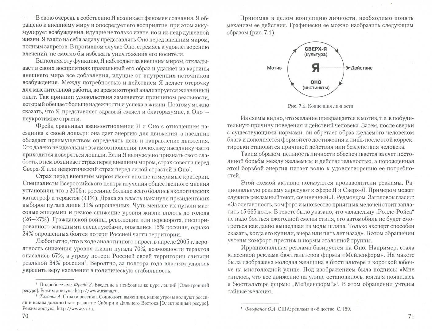 Иллюстрация 1 из 16 для Реклама в коммуникационном процессе. Курс лекций - Анатолий Ильин | Лабиринт - книги. Источник: Лабиринт