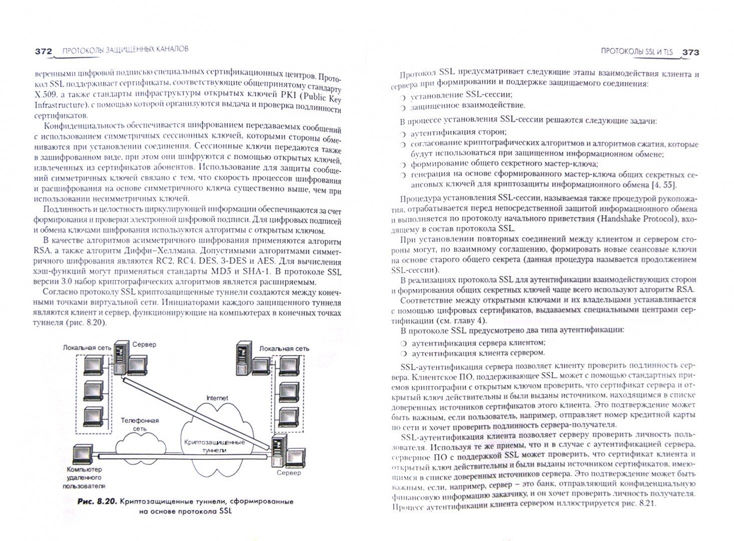 Иллюстрация 1 из 8 для Защита информации в компьютерных системах и сетях - Владимир Шаньгин | Лабиринт - книги. Источник: Лабиринт