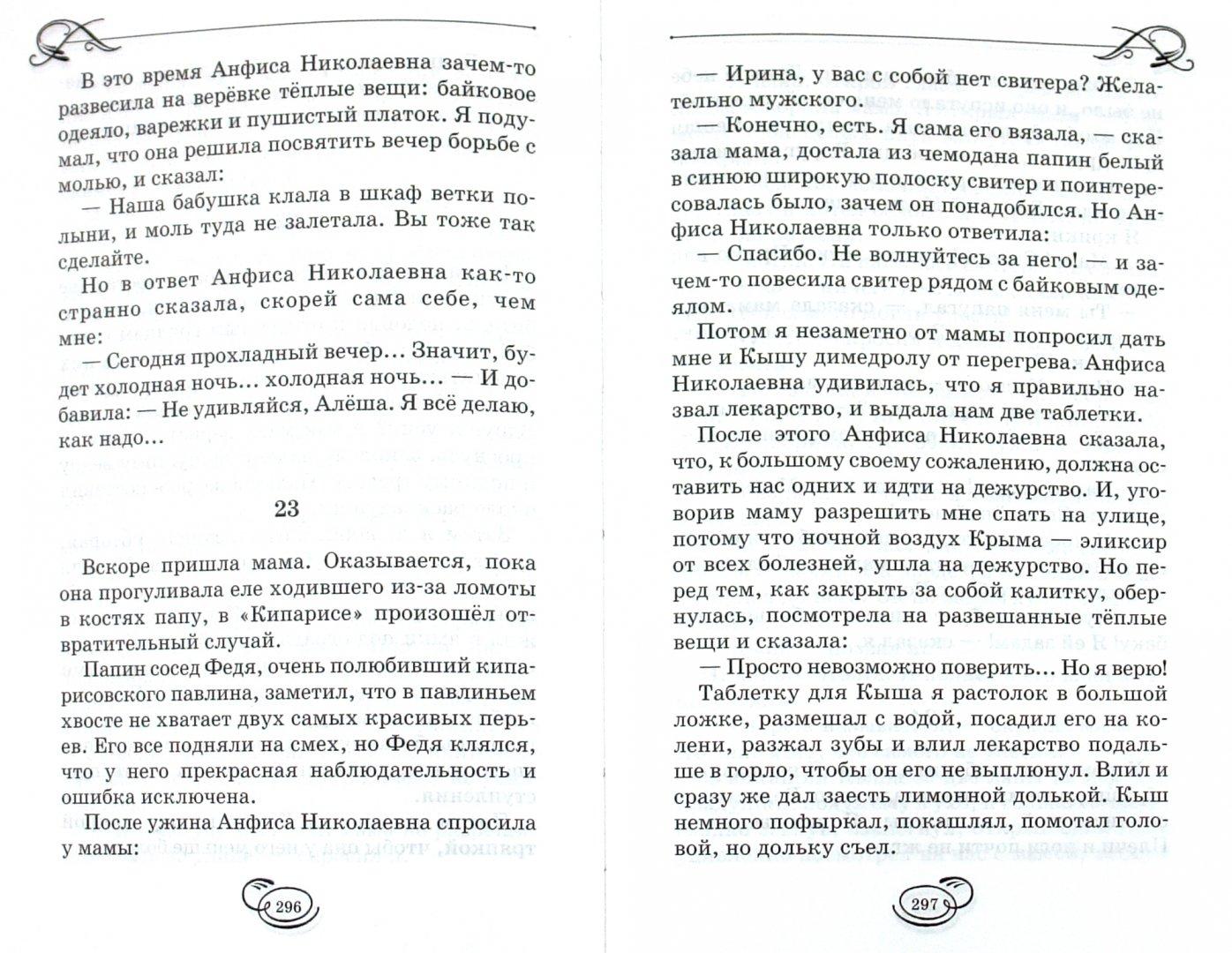 Иллюстрация 1 из 22 для Кыш и Двапортфеля. Повести и рассказы - Юз Алешковский | Лабиринт - книги. Источник: Лабиринт
