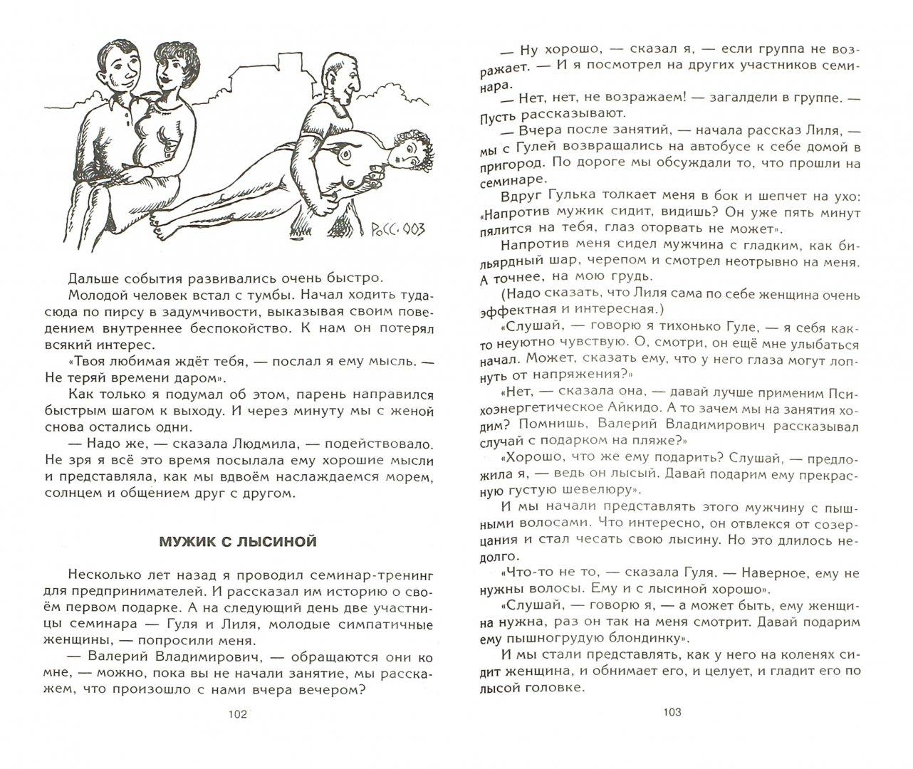 Иллюстрация 1 из 6 для Прививка от стресса. Как стать хозяином своей жизни - Валерий Синельников | Лабиринт - книги. Источник: Лабиринт