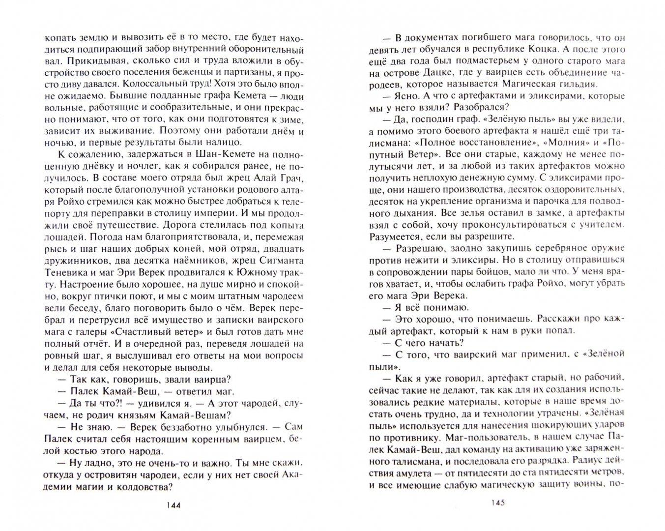 Иллюстрация 1 из 16 для Протектор Севера - Василий Сахаров | Лабиринт - книги. Источник: Лабиринт