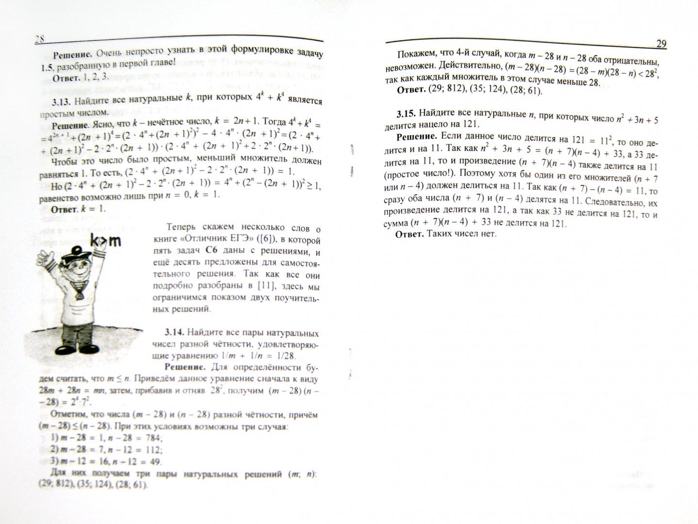 Иллюстрация 1 из 8 для Олимпиадные задачи для ЕГЭ по математике - Лупашевская, Пукас | Лабиринт - книги. Источник: Лабиринт