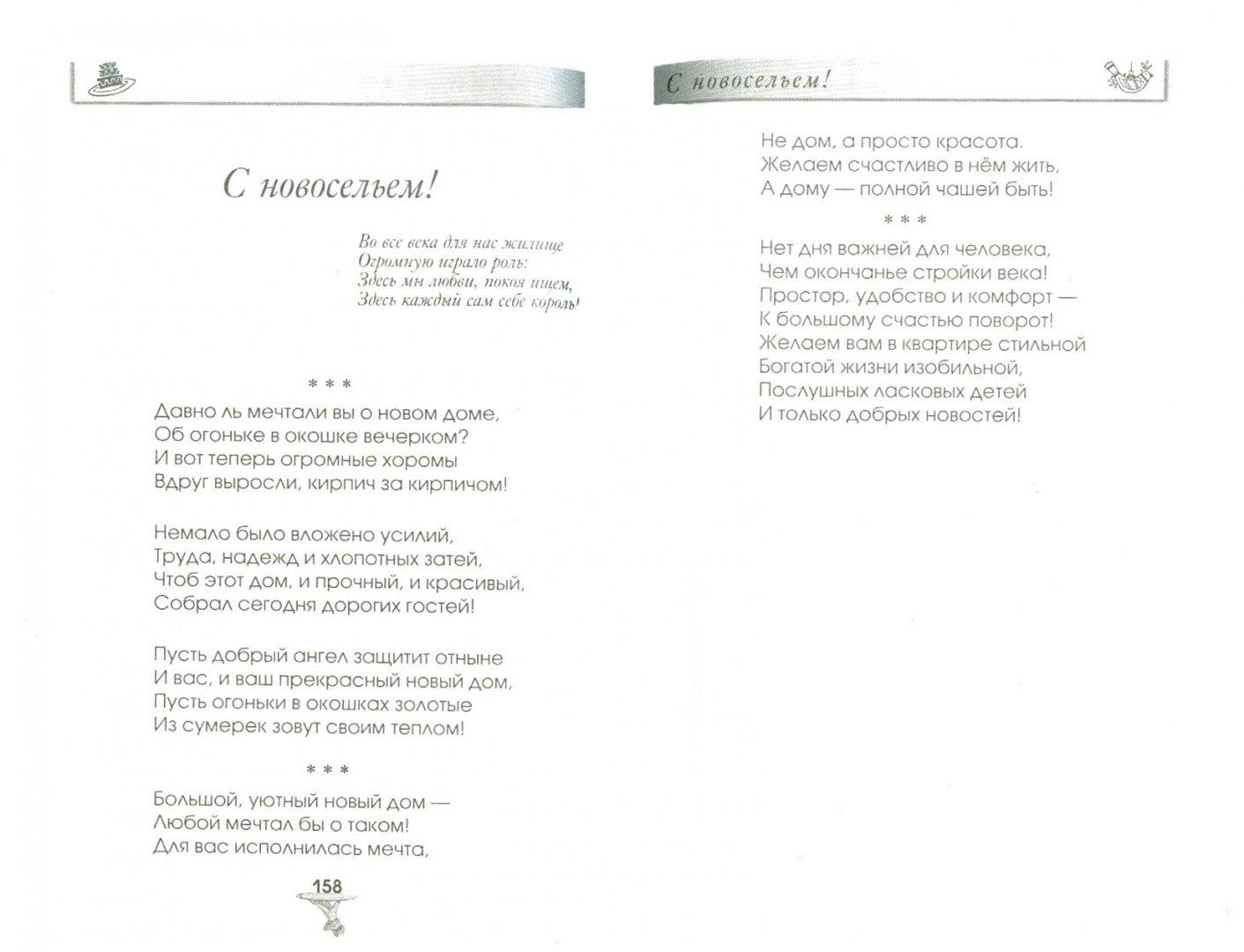 Иллюстрация 1 из 16 для Душевные поздравления в стихах на все случаи жизни. Книга праздничного настроения - Светлана Зернес | Лабиринт - книги. Источник: Лабиринт
