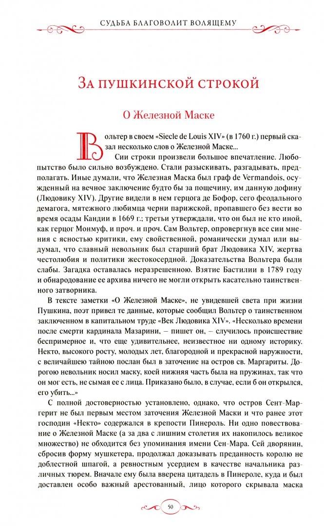 Иллюстрация 1 из 2 для Судьба благоволит волящему. Святослав Бэлза | Лабиринт - книги. Источник: Лабиринт